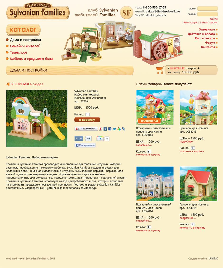 """Интернет магазин игрушек торговой марки """"Sylvanian ... - photo#44"""