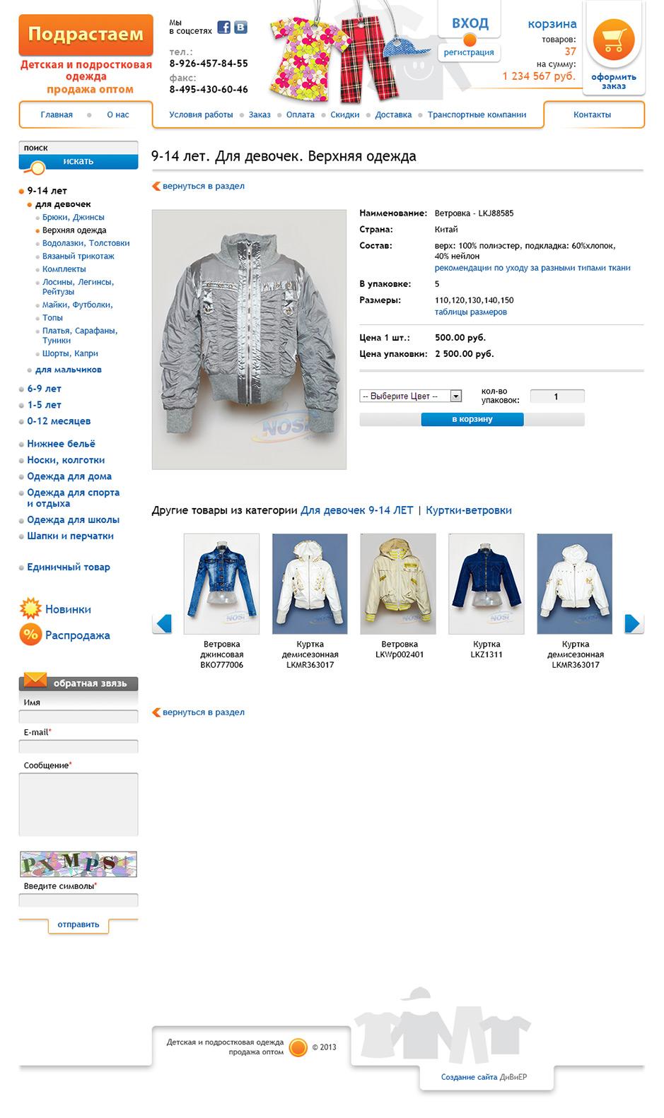 Сайты для продажи в интернете одежды