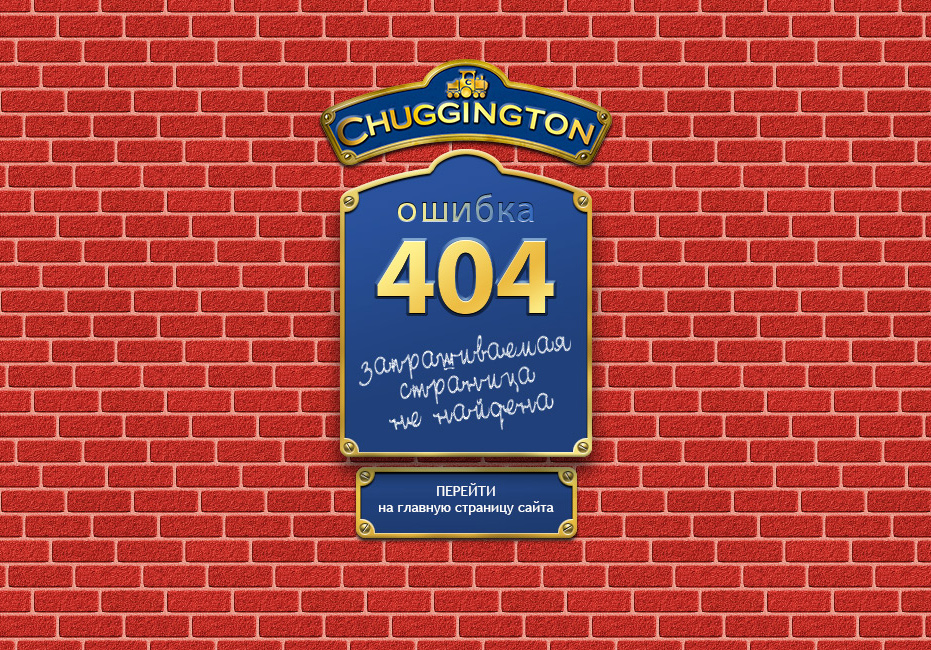 "Страница 404 Интернет магазина игрушек ""Chaggington"""